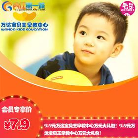 9.9元万达宝贝王早教中心活动课程!终于来内江啦!期待宝贝们的到来!