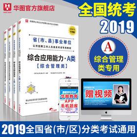 2019年事业单位招聘考试教材丨综合管理A类岗位(图书+历年真题4本)