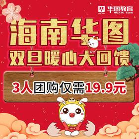 2018海南华图双旦暖心大回馈