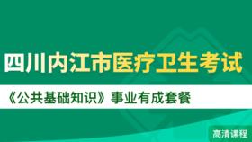 四川内江市医疗卫生考试《公共基础知识》事业有成套餐
