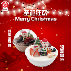 【门店自提-圣诞新品】梦幻水晶球