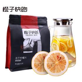 【橙子快跑】冻干柠檬片精选柠檬片鲜口感 多维C 够方便50g