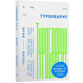 Typography 字志:Issue01造自己的字