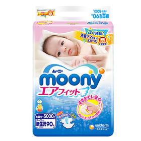 尤妮佳Moony婴儿纸尿裤 NB90片 男女宝宝通用款