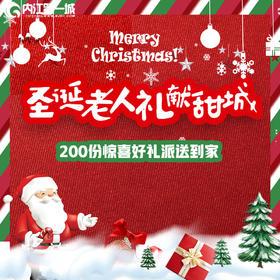 【圣诞老人礼献甜城】内江第一城全城派送200份圣诞大礼包,2018给孩子一个惊喜!