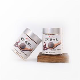 清心湖丨三蒸三晒红豆薏米丸