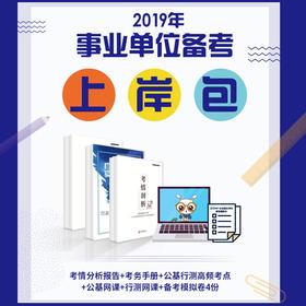 2019广东省事业单位备考上岸包