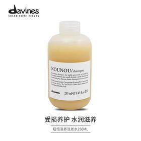 意大利Davines大卫尼斯 地中海系列 水润护发素洗发水发膜