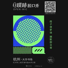 噗哧脱口秀|杭州场开放麦每周二@大华书场
