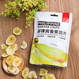 HONlife轰来福|菲律宾香蕉片80g 焦香浓郁 爽脆不腻 膳食纤维31%