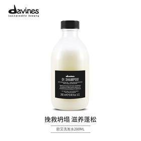 意大利Davines大卫尼斯 欧艾全效系列 洗发水护发素精油