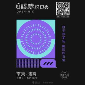 噗哧脱口秀|南京场每周三、周日开放麦@酒窝
