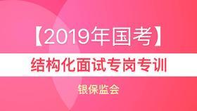 【2019年國考】結構化面試專崗專訓(銀保監會)