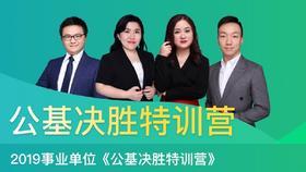 2019事业单位《公基决胜特训营》四期(1.7-2.16)
