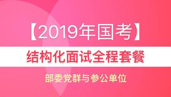 【2019年国考】结构化面试全程套餐(部委党群、参公单位)