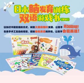 《日本脑发育训练双语游戏书 》剪纸贴纸涂色折纸 注意力记忆力观察力 1-2阶2-6岁