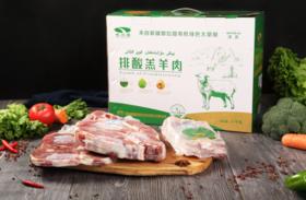 【羊肉预售】新疆那拉提草原牧润德伊犁有机羔羊肉礼盒(净重5斤)