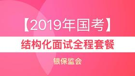 【2019年国考】结构化面试全程套餐(银保监会)