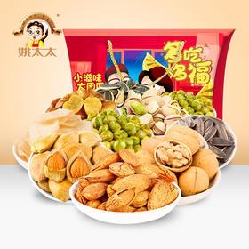 姚太太1475g多吃多福礼盒