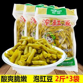 宏斌泡豇豆1000gX3袋 云南特产泡菜酸菜豆角炒肉末腌泡豇豆下饭菜