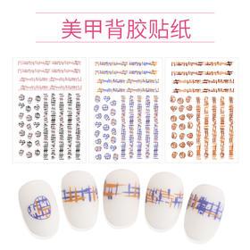 【美甲贴纸】韩国防水持久指甲贴笔触线稿几何爱心贴纸TA080TA081TA082