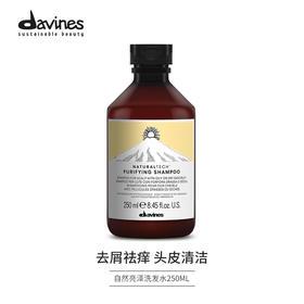 意大利Davines大卫尼斯 自然科技系列 洗发水护发素发膜