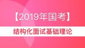 【2019年国考】结构化面试基础理论套餐
