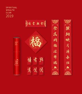 包邮 樊登定制2019新春礼包(对联+红包+福字)【积分兑换】
