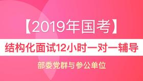 【2019年國考】結構化面試12小時一對一輔導(部委黨群、參公單位)