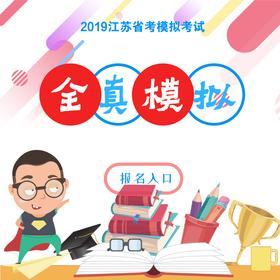 【全额退费】2019江苏省考全真模考 报名入口