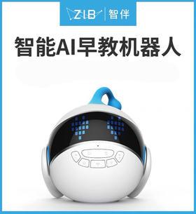 【智伴机器人】给孩子成长的礼物