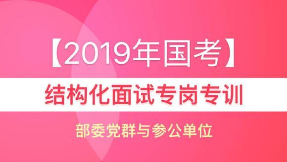 【2019年国考】结构化面试专岗专训(部委党群、参公单位)