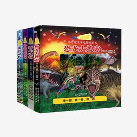 《神奇魔法手电筒科普书套装》全四册——在彩色胶片和黑色书页之间搜索,身临其境地感知世界