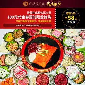 【吉祥街】那些年成都社区火锅58元=100元代金券限时限量抢购