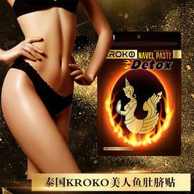 【贴出小蛮腰】泰国KROKO美人鱼瘦身肚脐贴