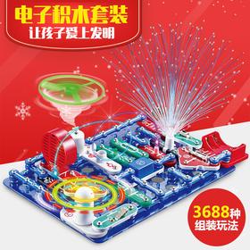 【双12钜惠】电学小子电子积木高级版3688玩法