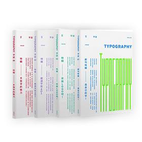 Typography 字志套装系列