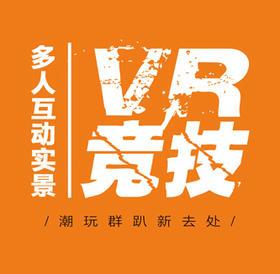 VR+乐园特惠套票