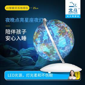北斗AI智能交互地球仪-----智能语音版 赠手绘读本、放大镜、地图