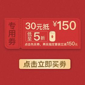 【定金30元抵150元】支付30元,系统自动发放150元优惠券,活动指定套餐可用。