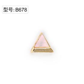 【美甲金属饰品】B678粉色三角形网红B679白色三角形日系热卖杂志款金色饰品底部弧度