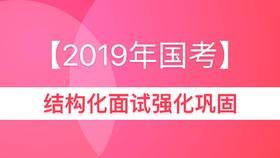 【2019年国考】结构化面试强化巩固