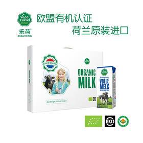 【乐荷】荷兰进口有机纯牛奶 儿童成长牛奶