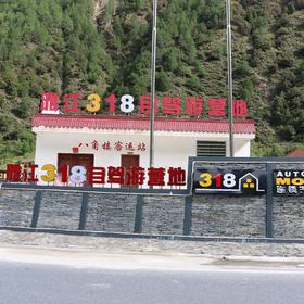雅江店---318连锁营地