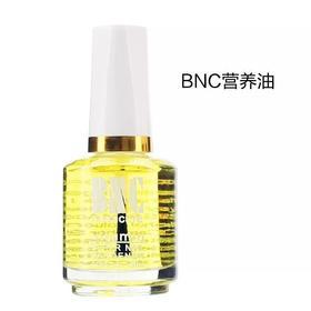 BNC营养油/软化剂