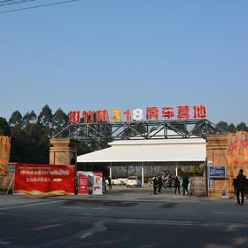 新津斑竹林---318连锁营地