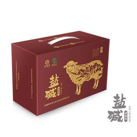 尉黎鲜罗布羊礼盒装  4.8斤  盐碱罗布羊  低脂  无膻味  肉质鲜嫩