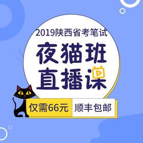 2019陕西省考笔试夜猫班直播课