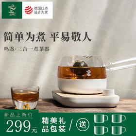 【煮茶比泡茶好喝百倍】鸣盏2018红点奖三合一煮茶器、送4个玻璃茶杯