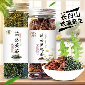 长白山蒲公英根茶丨保护肝脏利尿祛湿丨50g/瓶+150g/瓶【严选X乳品茶饮】